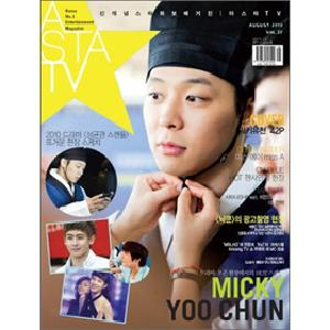 [Magazine] ASTA TV 2010.08 (TVXQ - Micky U Cheon)