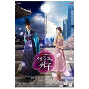 [DVD] Queen Inhyun`s Man - tvN Drama (Director`s Cut)
