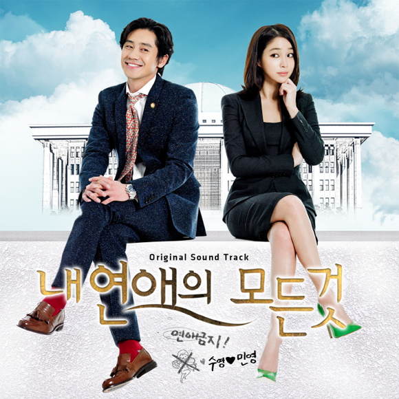 All About My Romance O.S.T - SBS Drama (Girls Generation : Tiffany)