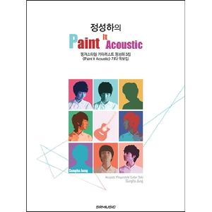 [Book] Jeong Seong Ha : Paint It Acoustic (Music Book)