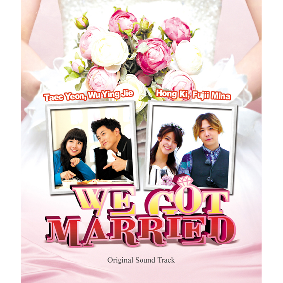 We Got Married (Global Edition) O.S.T [2PM:Taecyeon, FTISLAND:Lee Hong Ki, B1A4, MBLAQ]