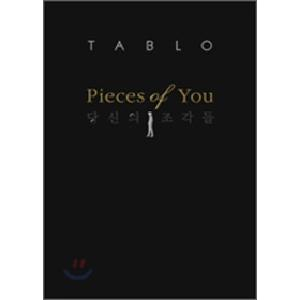 [Book] Pieces of You - Book of Story [author : Tablo (Epik High)] (Limited/English ver.)