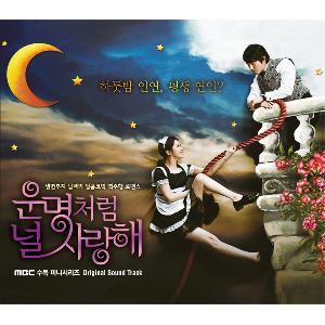Fated to love you (You're my destiny) O.S.T - MBC Drama (Ailee, VIXX: Ken)