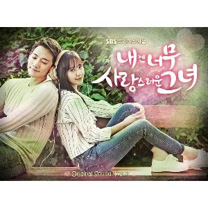 My Lovely Girl O.S.T - SBS Drama