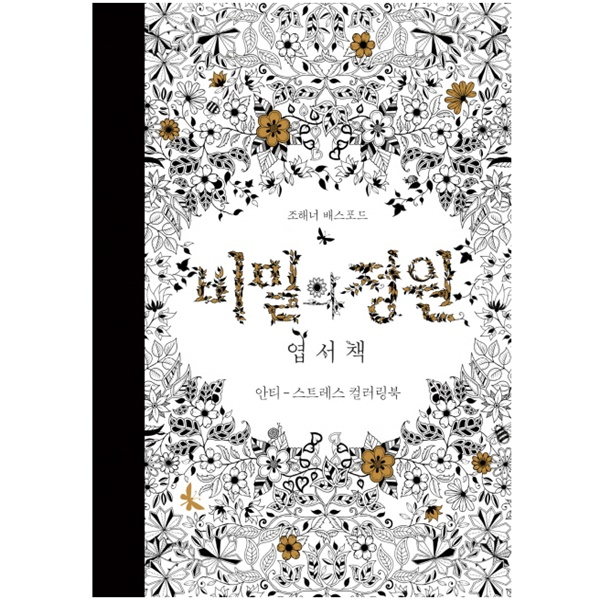 Secret Garden Postcard book : Anti-Stress Colouring Book