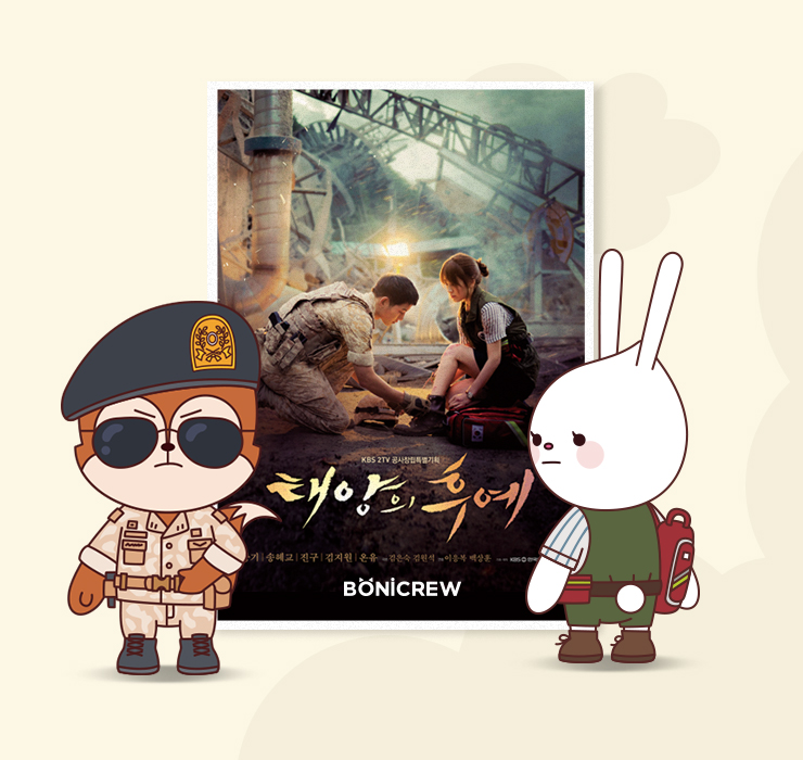 [BONICREW] [HAYANG] Descendants Of the Sun Doll Medium 28.5cm  - KBS Drama (Song Joongki / Song Hyekyo)