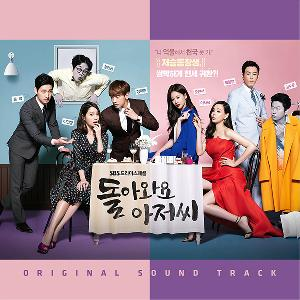 Please Come Back, Mister O.S.T - MBC Drama