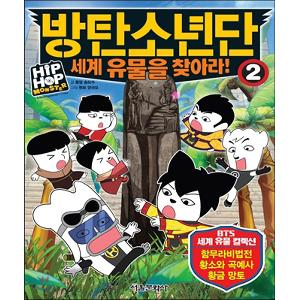 [Book] BTS - BTS Find the relic of world! Part2