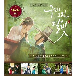 [Photobook] Moonlight drawn by clouds Photo Essay - KBS Drama (Park Bo Gum / Kim Yoo Jung)