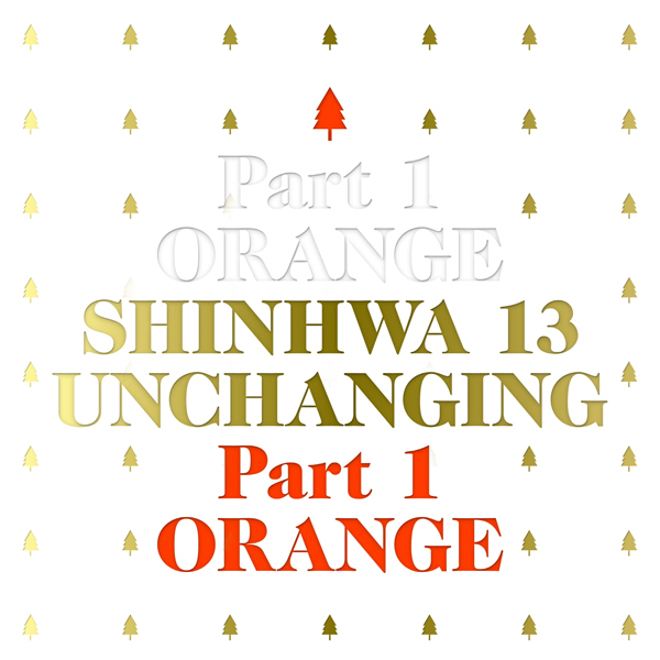 SHINHWA - Album Vol.13 [SHINHWA 13 UNCHANGING PART 1 - ORANGE] (SPECIAL EDITION)