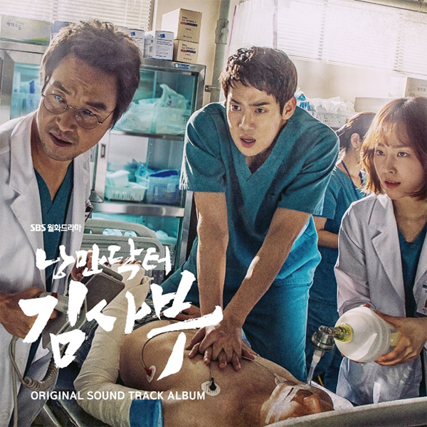 Romantic Doctor, Teacher Kim O.S.T - SBS Drama
