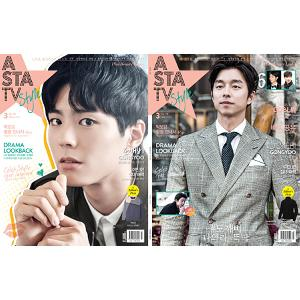 ASTA TV + Style 2017.03 VOL.110 (Front Cover : Gong Yoo 48p / Back Cover : Park BoGum 46p, Contents : Lee MinHo 12p)