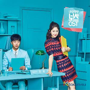 Introverted Boss O.S.T - tvN Drama