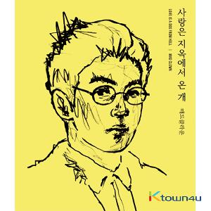 Mad Clown - Mini Album Vol.4 [Love Is A Dog From Hell]