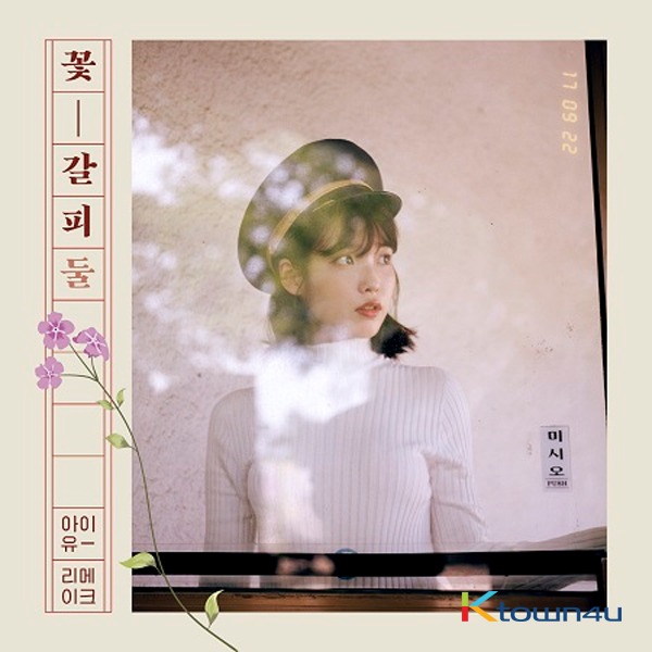 IU - Remake Album [Kkot-Galpi two]
