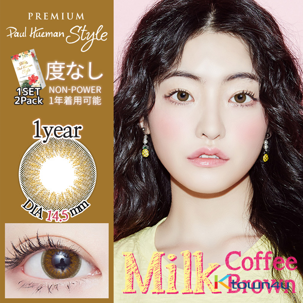 [Paul Hueman Style Premium LENS] [无度数] Paul Hueman Style Premium Milk Coffee Brown