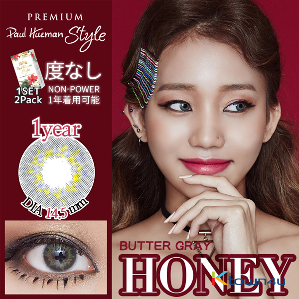 [Paul Hueman Style Premium LENS] [无度数] Paul Hueman Style Premium Honey Butter Gray