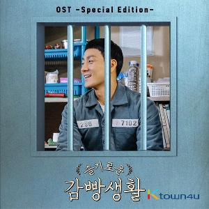Wise Prison Life O.S.T - tvN Drama (Park Hae Soo, Jung Kyung Ho)