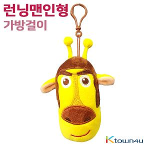 [HAPPYWORLD] SBS Running Man - LONKY Keyring Doll (李光洙)
