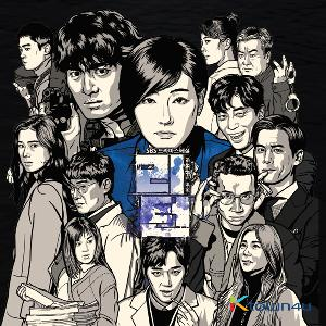 Return O.S.T - SBS Drama (朴真熙, 李阵郁)