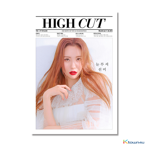 [Magazine] High Cut - Vol.223 (SUNMI)