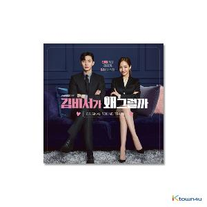 What's Wrong with Secretary Kim O.S.T - tvN Drama (Park Seo Jun, Park Min Young)