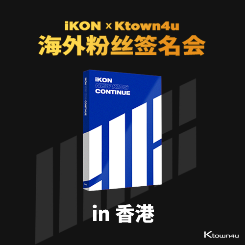 [iKON X Ktown4u 香港粉丝签名会活动] iKON - Mini Album [NEW KIDS : CONTINUE] (BLUE Ver.)