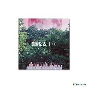 This Month's Girl (LOONA) - Mini Album [+ +] (Limited B Ver.)