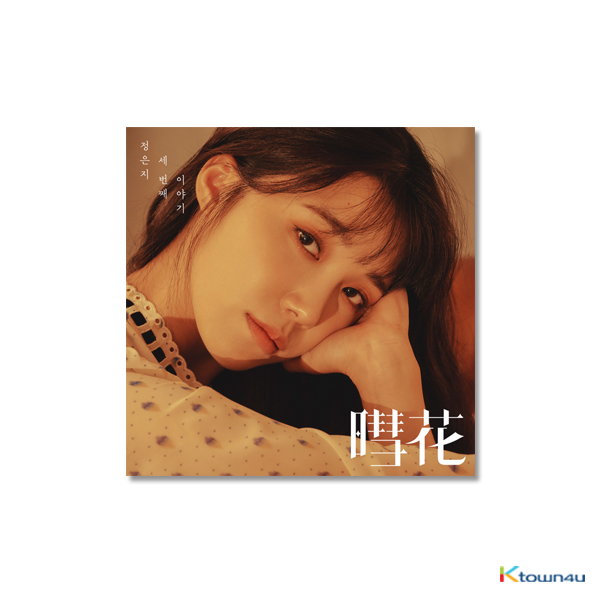 Apink : Jung Eun Ji - Mini Album Vol.3 [Hyehwa(暳花)]