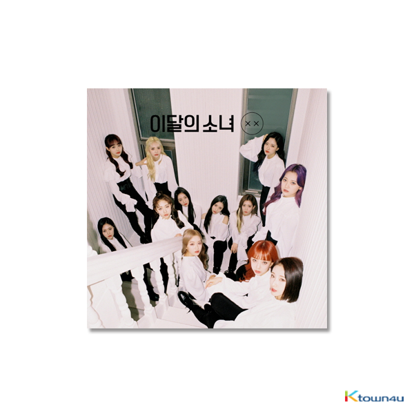 This Month's Girl (LOONA) - Repackage Mini Album [X X] (Nomal B Ver.)