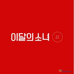 This Month's Girl (LOONA) - Mini Album Vol.2 [#] (Normal B)