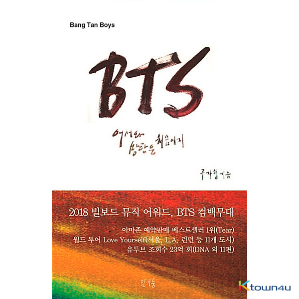 [BOOK] BTS - Welcome, First time with BTS?