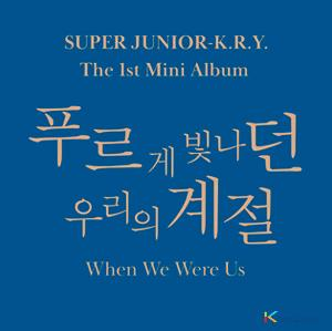 Super Junior K.R.Y. - Mini Album Vol.1 [When We Were Us] (版本随机)