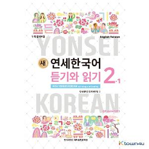 NEW YONSEI KOREAN Listening and Reading 2-1 (English)