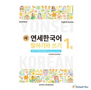 NEW YONSEI KOREAN Speaking and Writing 1-2 (English)