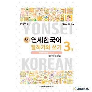 NEW YONSEI KOREAN Speaking and Writing 3-1 (Chinese)