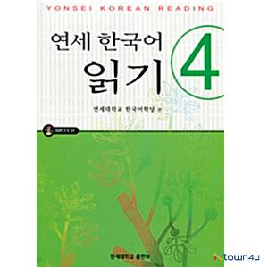 YONSEI KOREAN READING 4