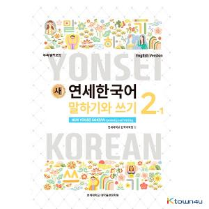 NEW YONSEI KOREAN Speaking and Writing 2-1 (English)