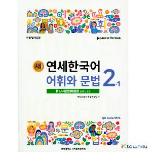 NEW YONSEI KOREAN Vocabulary and Grammar 2-1 (Japanese)