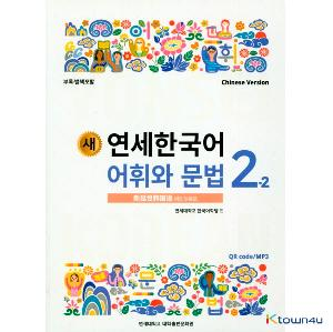 NEW YONSEI KOREAN Vocabulary and Grammar 2-2 (Chinese)