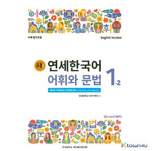 NEW YONSEI KOREAN Vocabulary and Grammar 1-2 (English)