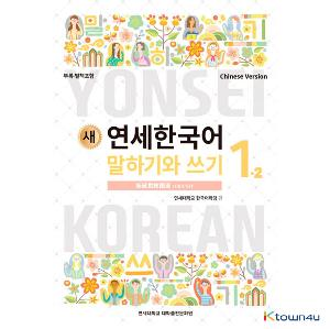 NEW YONSEI KOREAN Speaking and Writing 1-2 (Chinese)