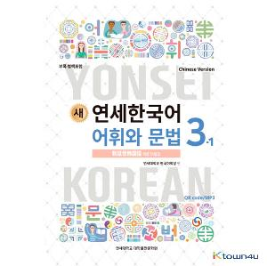 NEW YONSEI KOREAN Vocabulary and Grammar 3-1 (Chinese)