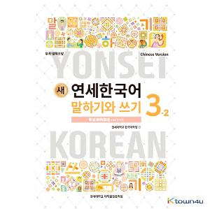 NEW YONSEI KOREAN Speaking and Writing 3-2 (Chinese)