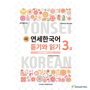 NEW YONSEI KOREAN Listening and Reading 3-2 (Chinese)