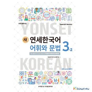 NEW YONSEI KOREAN Vocabulary and Grammar 3-2 (Spanish)