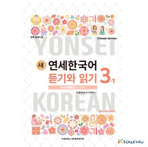 NEW YONSEI KOREAN Listening and Reading 3-1 (Chinese)
