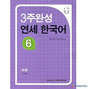 YONSEI KOREAN in 3 Weeks 6