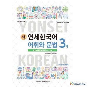 NEW YONSEI KOREAN Vocabulary and Grammar 3-1 (Japanese)