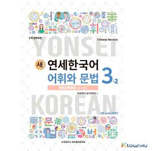 NEW YONSEI KOREAN Vocabulary and Grammar 3-2 (Chinese)